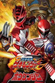 Poster Juken Sentai Gekiranger vs. Boukenger 2008