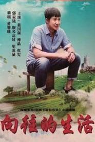 مشاهدة مسلسل Back to Field مترجم أون لاين بجودة عالية