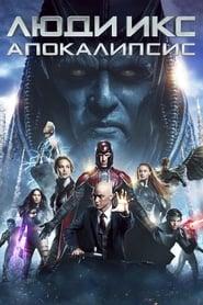 Люди Икс: Апокалипсис - смотреть фильмы онлайн HD