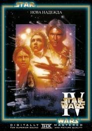 Междузвездни войни: Епизод IV – Нова надежда (1977)
