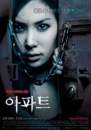 아파트 (2006)
