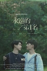 We Best Love: No. 1 For You Special poster