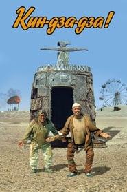 Ver ¡Kin-Dza-Dza! Online HD Castellano, Latino y V.O.S.E (1986)