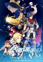 The King's Avatar saison 2 streaming vf