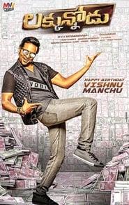 Sabse Bada Zero (Luck Unnodu) 2016 Hindi Dubbed Full Movie Watch Online