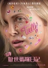 塔利.Tully.2018