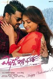 Ellidde Illi Tanaka 2019 HDTVRip Kannada Movie Online