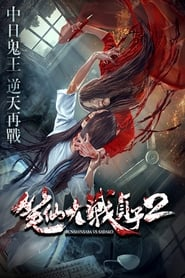 Bunshinsaba vs Sadako 2