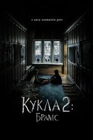 Brahms: The Boy II -  - Azwaad Movie Database
