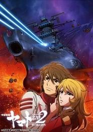 Star Blazers [Space Battleship Yamato] 2202: Warriors of Love