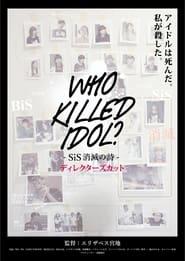 WHO KiLLED IDOL ? –SiS消滅の詩– 2017