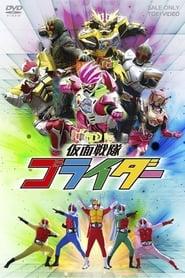 Poster of Kamen Sentai Gorider