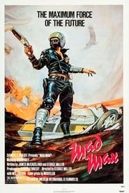 Лудият Макс (1979)