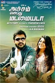 Achcham Yenbadhu Madamaiyada (2016) 1080P 720P 420P Full Movie Download