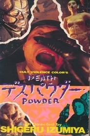 デスパウダー (1986)