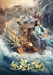 秋寒江南 (2020)