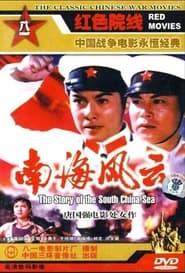 Nan hai feng yun 1976