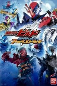 Poster Kamen Rider Build: Raising the Hazard Level ~7 Best Matches~ 2018