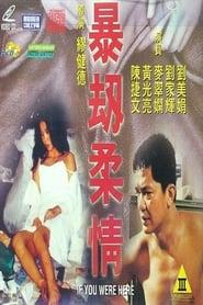 暴劫柔情 movie