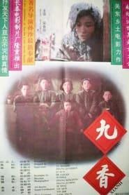 Jiu Xiang 1994