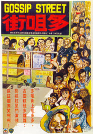 Affiche de Film Gossip Street