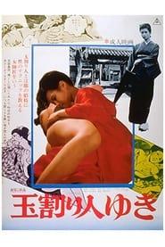 Virgin Breaker Yuki (1975)
