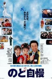 のど自慢 1999