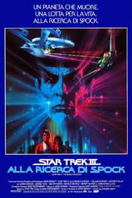 Star Trek III - Alla ricerca di Spock 1984