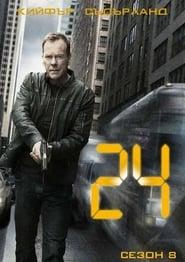 24 (2001)