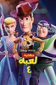 Toy Story 4 – حكاية لعبة 4 – مدبلج ومترجم