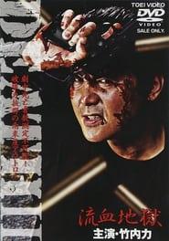 DEATH II 流血地獄 2004