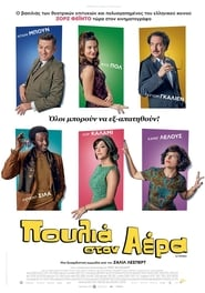 Le dindon -  - Azwaad Movie Database