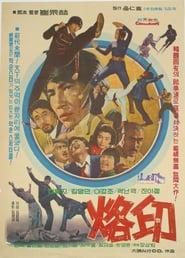 Brand (1974)