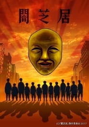 مسلسل Yamishibai: Japanese Ghost Stories: موسم 4