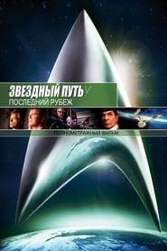 Смотреть Звёздный путь 5: Последний рубеж