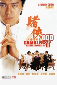 God of Gamblers III Back to Shanghai
