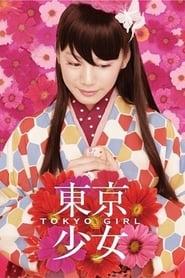 Tokyo Girl (2008)