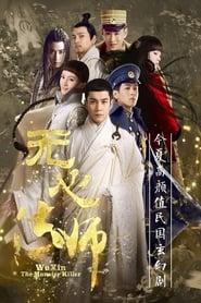 Wu Xin: The Monster Killer streaming vf poster