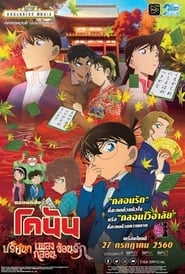 Detective Conan Crimson Love Letter (2017) ยอดนักสืบจิ๋ว โคนัน : ปริศนาเพลง