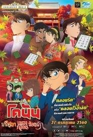 Detective Conan Crimson Love Letter (2017) ยอดนักสืบจิ๋วโคนัน เดอะมูฟวี่ 21 ปริศนาเพลงกลอนซ่อนรัก