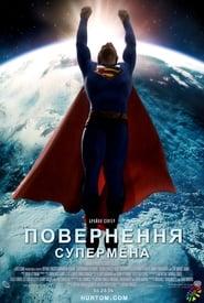 Повернення Супермена
