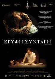 The Cakemaker – Κρυφή Συνταγή (2017) online ελληνικοί υπότιτλοι