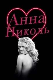 The Anna Nicole Smith Story (2007)