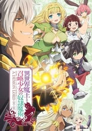 How NOT to Summon a Demon Lord 2018