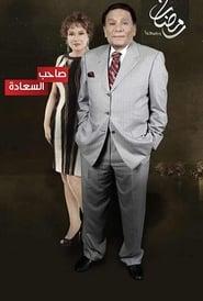 Saheb El-Saada