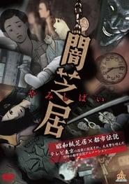 Yamishibai: Japanese Ghost Stories: Season 1