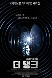 Nonton The Tank (2015) Film Subtitle Indonesia Streaming Movie Download