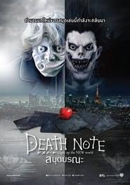 Death Note (2017) สมุดมรณะ