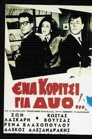 Δες το Ένα κορίτσι για δύο (1963) online