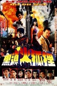 黑道火狐狸 1990